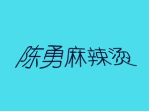 陈勇麻辣烫