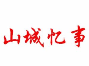 重庆山城忆事火锅