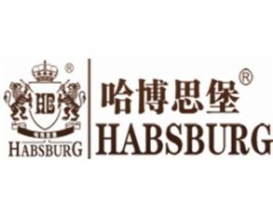 哈博思堡红酒