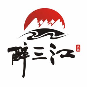 醉三江火锅加盟