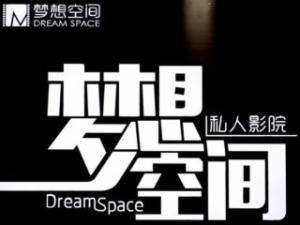 梦想空间点播院线影院