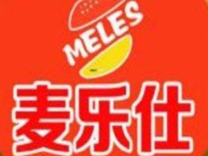 麦乐仕汉堡