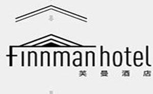 芙曼酒店FINNMAN