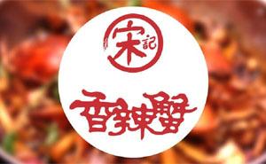 宋记香辣蟹