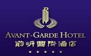 前岸國際酒店