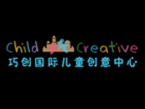 巧创国际儿童创意中心