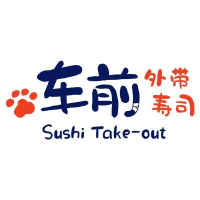 車前外帶壽司加盟