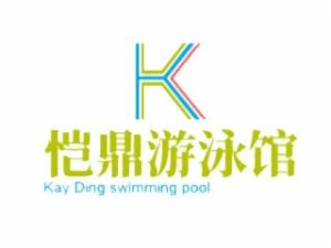 恺鼎游泳馆