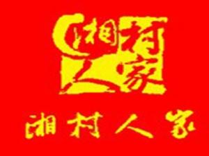 湘村人家加盟
