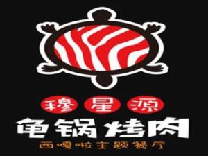 穆星源龜鍋烤肉西嘎啦主題餐廳