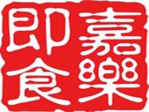 嘉乐即食饺子