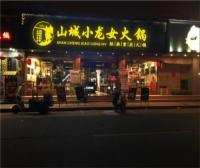 重慶山城小龍女加盟