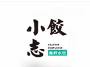小餃志海鮮水餃