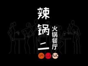 辣锅二火锅餐厅