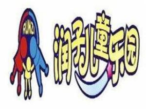 润子儿童乐园
