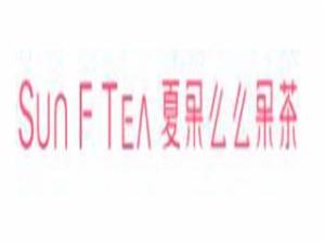 SUNFTEA么么果茶