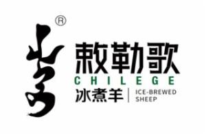 敕勒歌冰煮羊火锅加盟