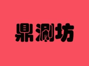 鼎涮坊百姓海鲜火锅