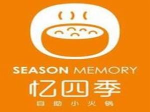 忆四季自助小火锅加盟