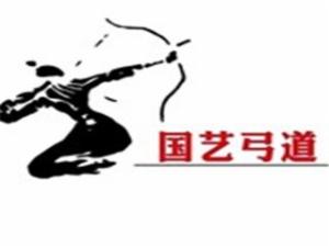 國藝弓道館加盟