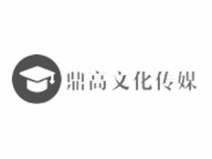 鼎高文化传媒艺术教育