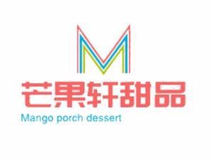 芒果軒港式甜品