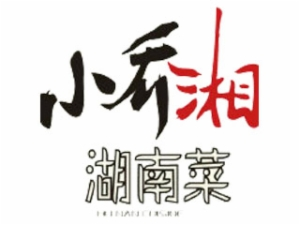 小乔湘湖南菜