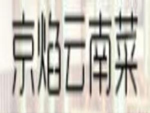 京焰云南菜加盟