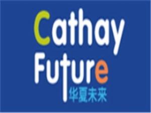 華夏未來國際語言村