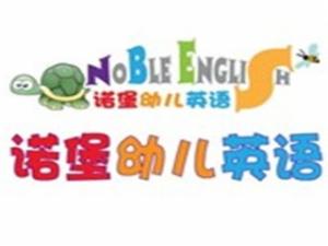 諾堡幼兒英語