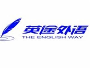 英途外语加盟