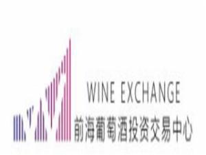 前海葡萄酒