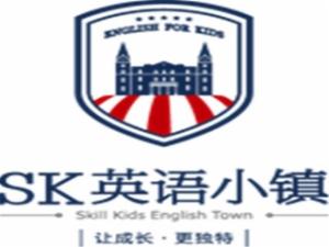 SK英语小镇加盟