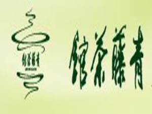 青藤茶馆加盟