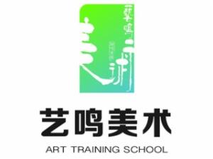 艺鸣美术培训