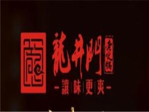 龍井門火鍋