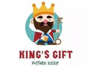 國王的禮物親子閱讀