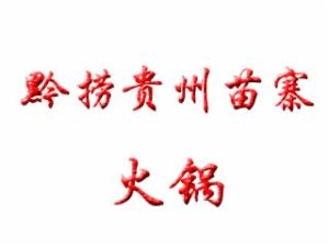 黔捞贵州苗寨火锅