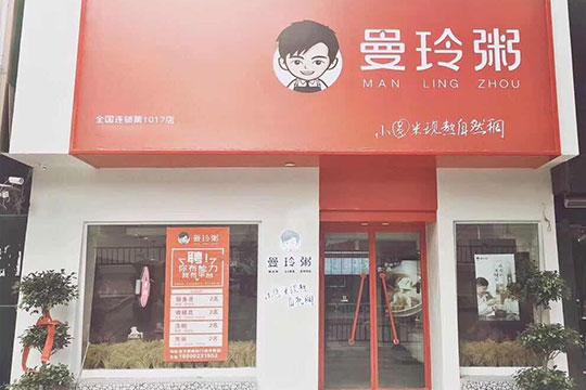 曼玲粥店加盟