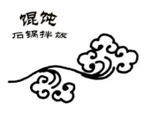 馄饨石锅拌饭