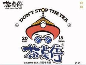 茶莫停牛乳茶