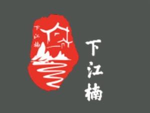 下江楠火锅牛腩料理
