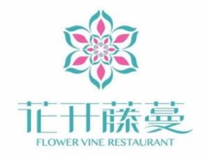 花开藤蔓火锅