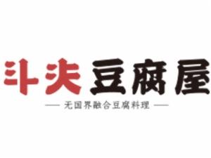 斗夫豆腐屋