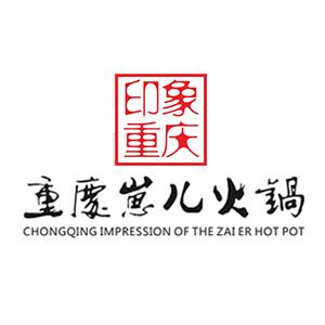 重庆崽儿火锅