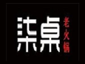 柒桌老火锅加盟