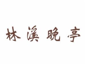 林溪晚亭古法烤魚加盟
