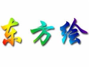 东方绘国际少儿美术教育
