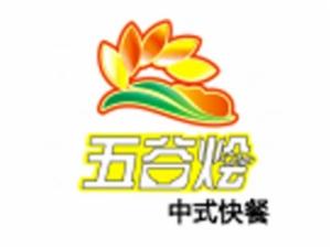 五谷烩中式快餐