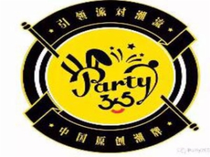 Party365潮牌
